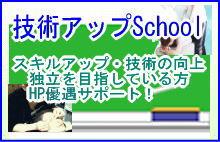 おすすめschool